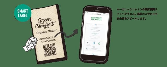 SMART LABEL オーガニックコットンの認証機関サイトへアクセス。素材のこだわりや安全性をアピールします。