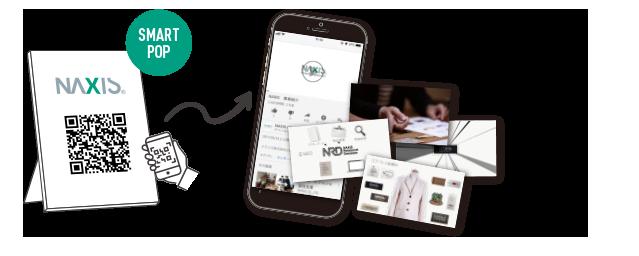 Media Mix Solutions SMART POP 顾客通过促销POP访问视频观看页面。从摄影到网站建设,纳格西斯以始终如一的制作体制为客户提供支持。
